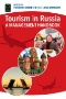 Tourism in Russia : A Management Handbook (Russian Translation)