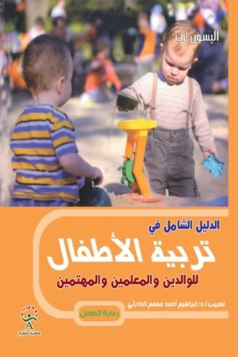 الدليل-الشامل-في-تربية-الاطفال-:-للوالدين-والمعلمين-والمهتمين