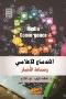 غرف الاخبار الحديثة : تجارب من مصر والعالم