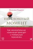 Tipping Point: How Little Things Can Make a Big Difference, The [Russian Edition] - Audiobook