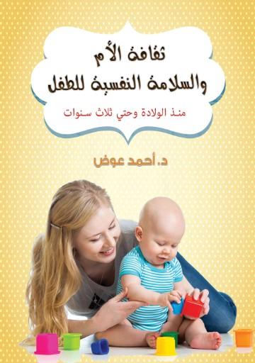 ثقافة-الأم-والسلامة-النفسية-للطفل