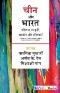 Chin aani Bharat : Itihas, Sanskruti, Sahkarya aani Chadhaodh