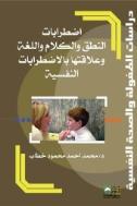 اضطرابات-النطق-والكلام-واللغة-وعلاقتها-بالاضطرابات-النفسية