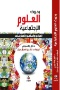 The Evaluation And Application Of Survey Research In The Arab World