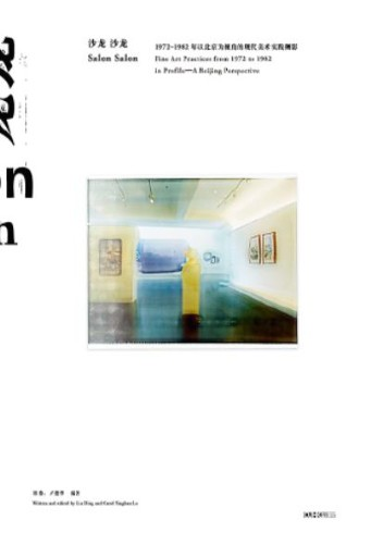 Salon Salon : Fine Art Practices From 1972 to 1982 in Profile - a Beijing Perspective