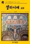 아프리카 대백과사전052 아프리카 한달살기 인류의 기원을 여행하는 히치하이커를 위한 안내서 : Africa Encyclopedia052 One Month Stay in Africa The Hitchhiker\'s Guide to Mankind Origin