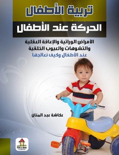 تربية-الاطفال-:-الحركة-عند-الاطفال-:-الامراض-الوراثية-والاعاقة-العقلية-والتشوهات-والعيوب-الخلقية-عند-الاطفال-وكيف-نعالجها