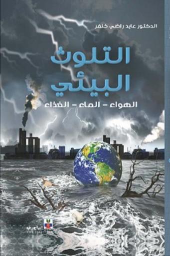 التلوث-البيئي:-الهواء،-الماء،-الغذاء