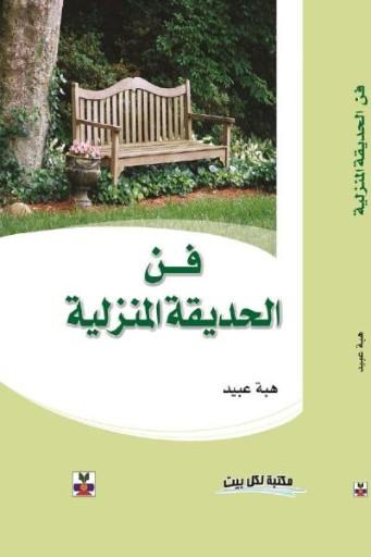 فن-الحديقة-المنزلية